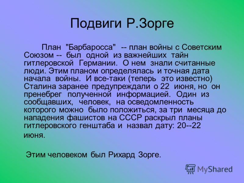 Подвиги Р.Зорге План