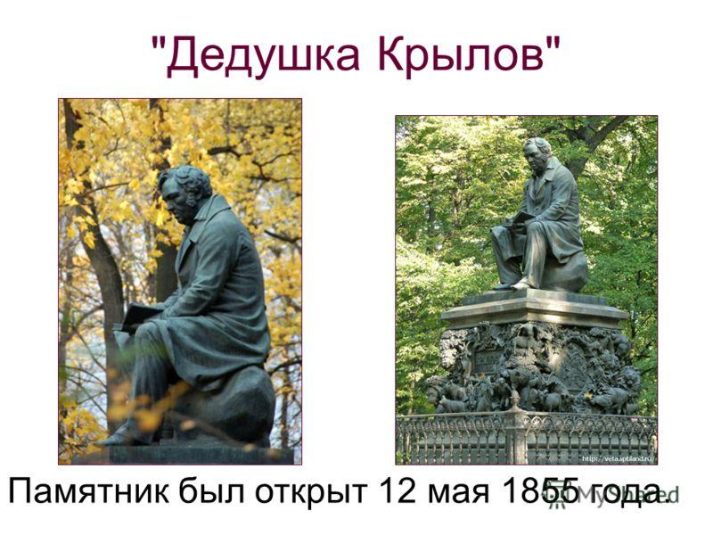 Дедушка Крылов Памятник был открыт 12 мая 1855 года.