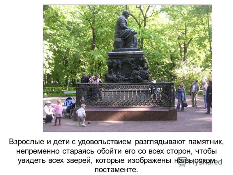 Взрослые и дети с удовольствием разглядывают памятник, непременно стараясь обойти его со всех сторон, чтобы увидеть всех зверей, которые изображены на высоком постаменте.