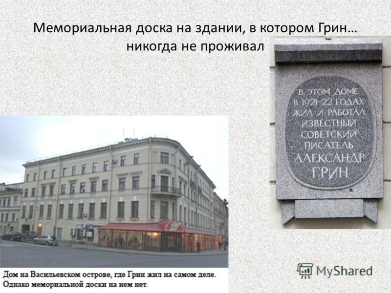 Мемориальная доска на здании, в котором Грин… никогда не проживал