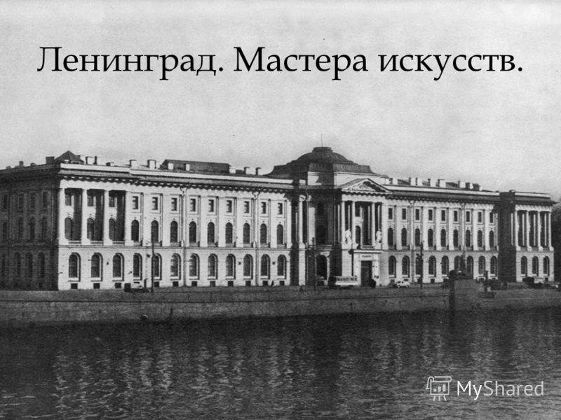 Ленинград. Мастера искусств.