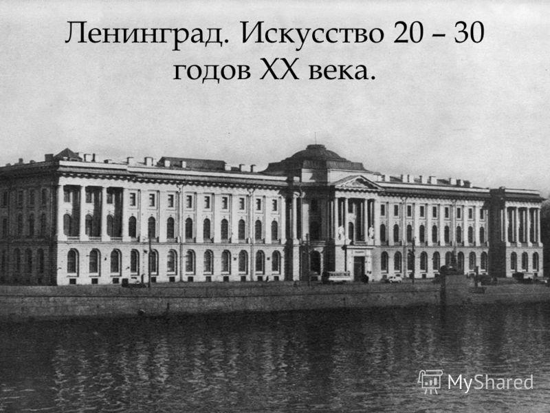 Ленинград. Искусство 20 – 30 годов XX века.