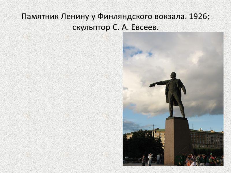 Памятник Ленину у Финляндского вокзала. 1926; скульптор С. А. Евсеев.