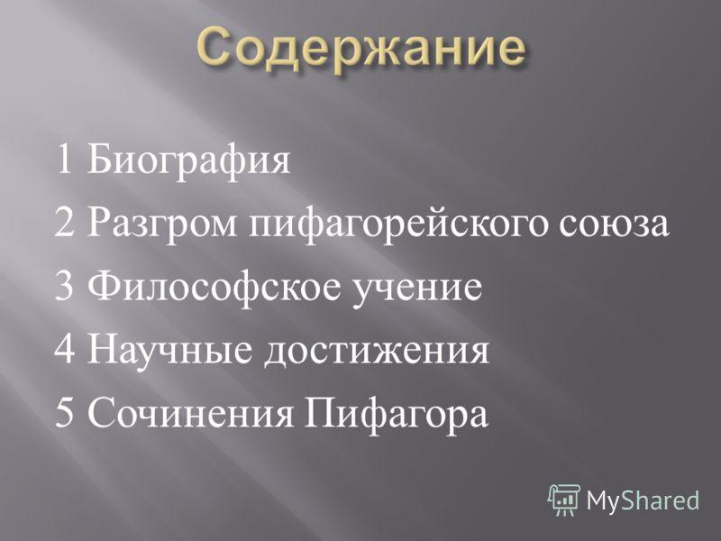 1 Биография 2 Разгром пифагорейского союза 3 Философское учение 4 Научные достижения 5 Сочинения Пифагора