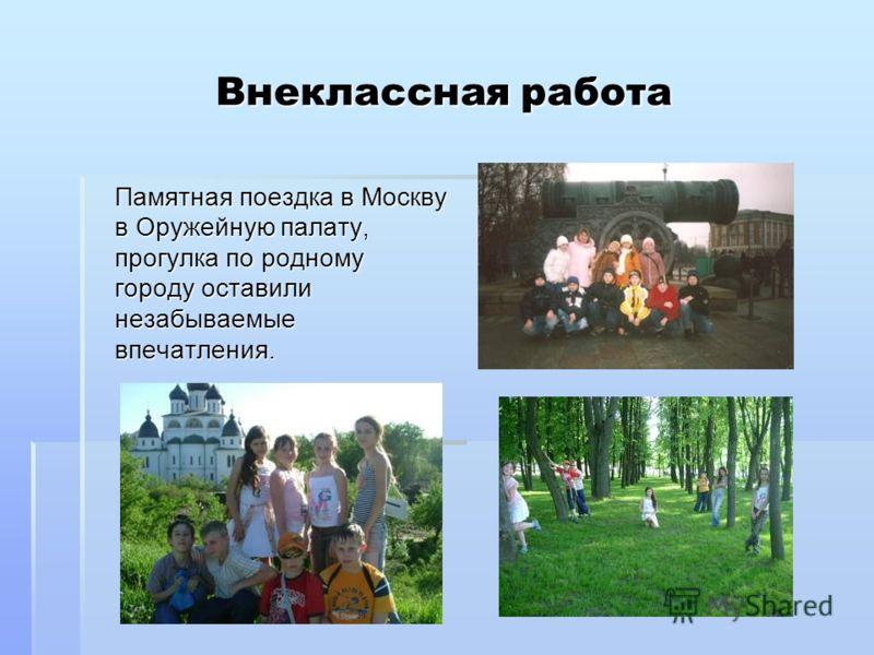 Внеклассная работа Памятная поездка в Москву в Оружейную палату, прогулка по родному городу оставили незабываемыевпечатления.