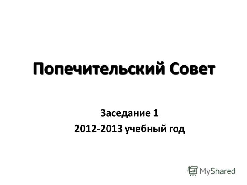 Попечительский Совет Заседание 1 2012-2013 учебный год