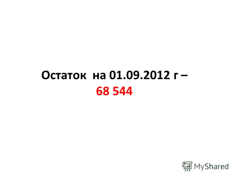 Остаток на 01.09.2012 г – 68 544