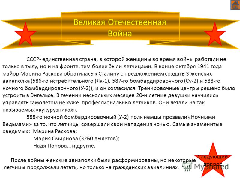 Великая Отечественная Война СССР- единственная страна, в которой женщины во время войны работали не только в тылу, но и на фронте, тем более были летчицами. В конце октября 1941 года майор Марина Раскова обратилась к Сталину с предложением создать 3