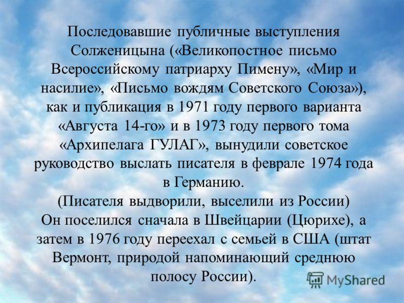 Последовавшие публичные выступления Солженицына («Великопостное письмо Всероссийскому патриарху Пимену», «Мир и насилие», «Письмо вождям Советского Союза»), как и публикация в 1971 году первого варианта «Августа 14-го» и в 1973 году первого тома «Арх