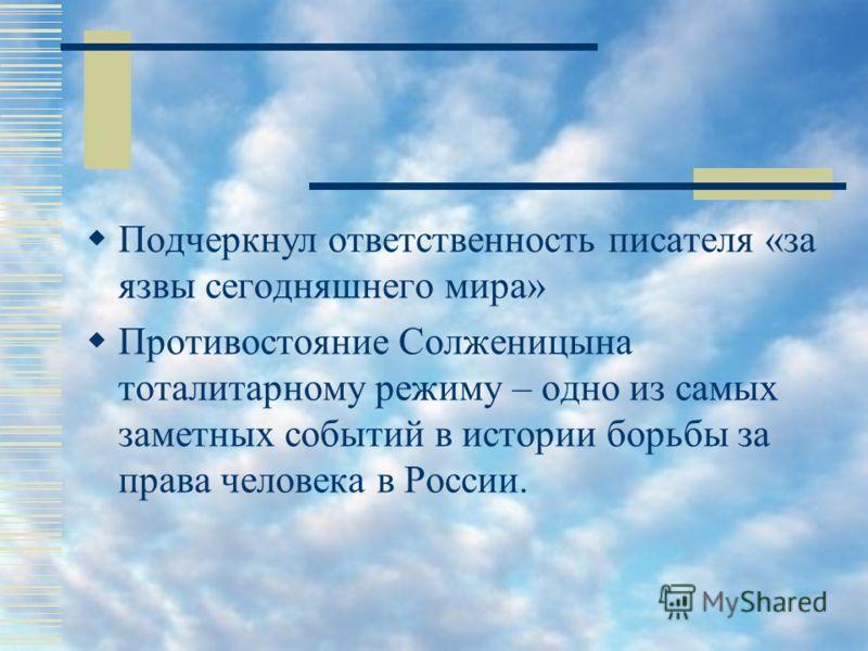 Подчеркнул ответственность писателя «за язвы сегодняшнего мира» Противостояние Солженицына тоталитарному режиму – одно из самых заметных событий в истории борьбы за права человека в России.