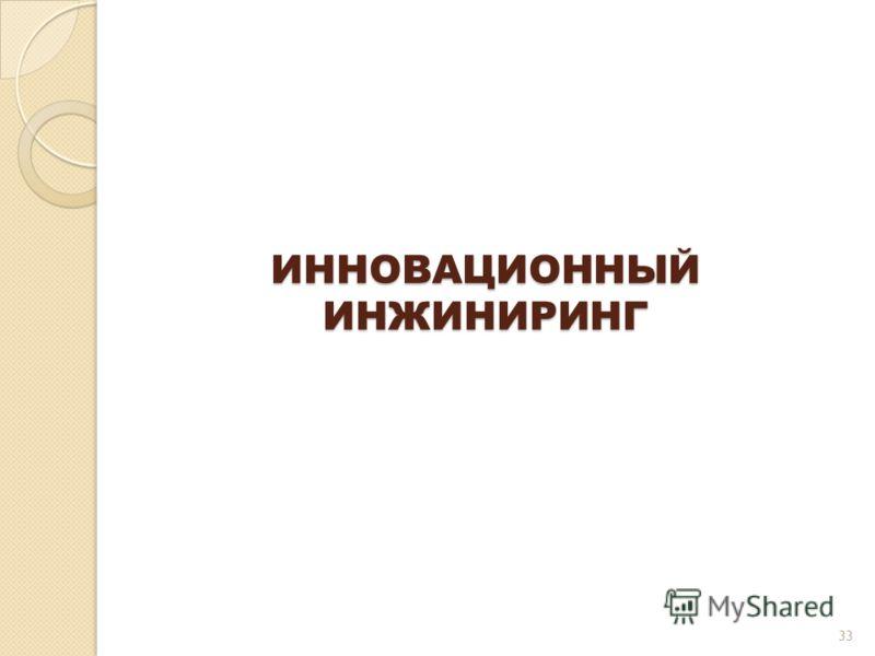 ИННОВАЦИОННЫЙ ИНЖИНИРИНГ 33