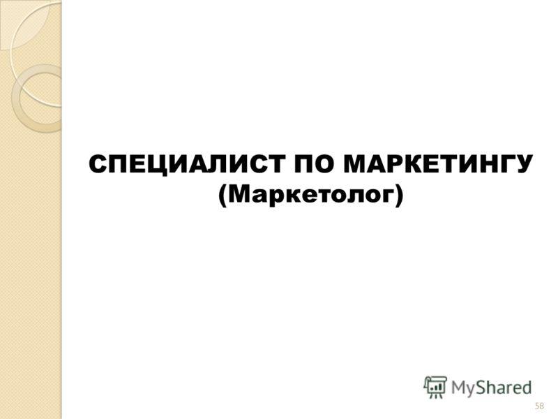 СПЕЦИАЛИСТ ПО МАРКЕТИНГУ (Маркетолог) 58