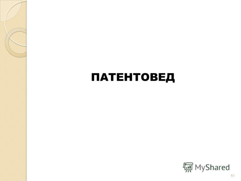 ПАТЕНТОВЕД 61