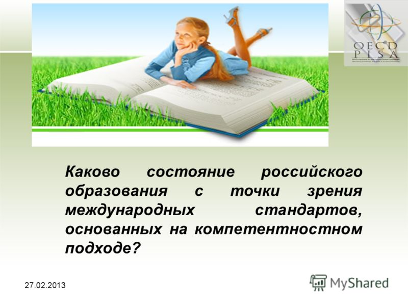 27.02.2013 Каково состояние российского образования с точки зрения международных стандартов, основанных на компетентностном подходе?