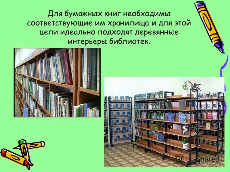 Для бумажных книг необходимы соответствующие им хранилища и для этой цели идеально подходят деревянные интерьеры библиотек.