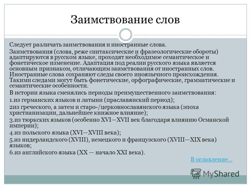 Заимствование слов Следует различать заимствования и иностранные слова. Заимствования (слова, реже синтаксические и фразеологические обороты) адаптируются в русском языке, проходят необходимое семантическое и фонетическое изменение. Адаптация под реа
