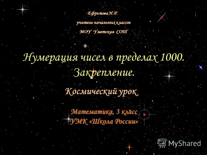 Математика 3 класс умк школа россии