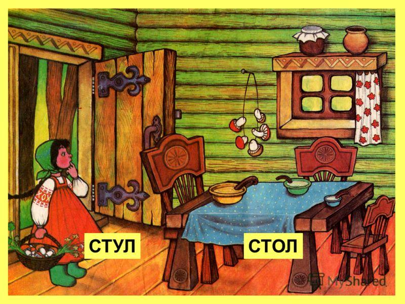 СТУЛСТОЛ