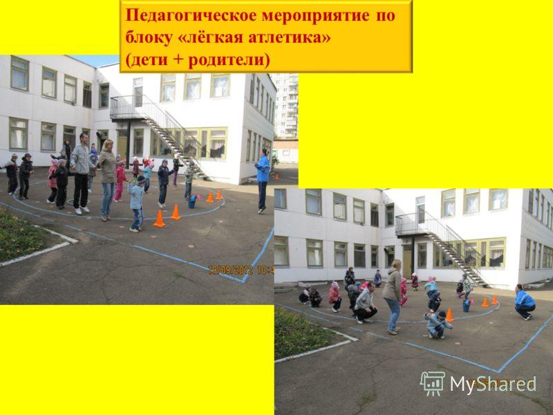 Педагогическое мероприятие по блоку «лёгкая атлетика» (дети + родители)