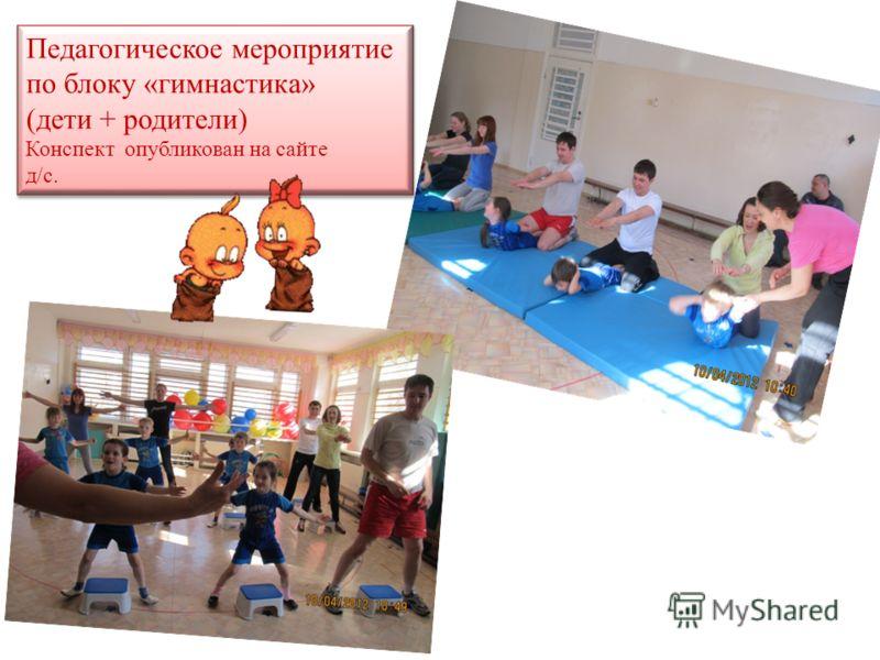 Педагогическое мероприятие по блоку «гимнастика» (дети + родители) Конспект опубликован на сайте д/с. Педагогическое мероприятие по блоку «гимнастика» (дети + родители) Конспект опубликован на сайте д/с.