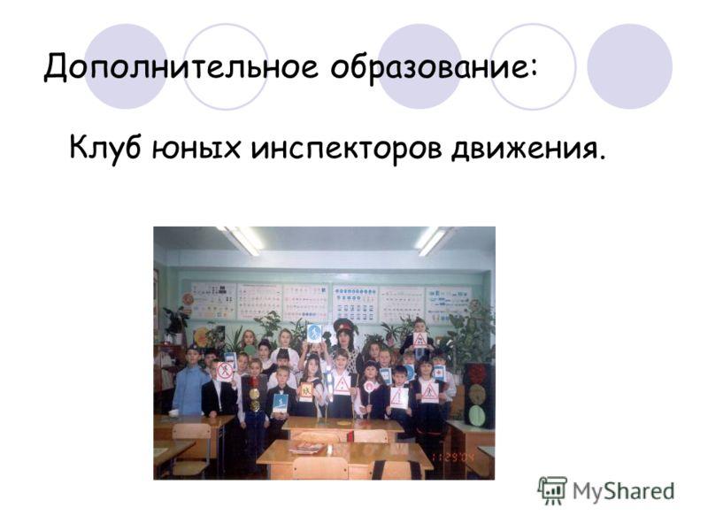 Дополнительное образование: Клуб юных инспекторов движения.