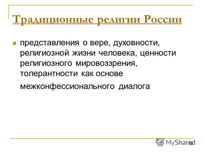 16 Традиционные религии России представления о вере, духовности, религиозной жизни человека, ценности религиозного мировоззрения, толерантности как основе межконфессионального диалога