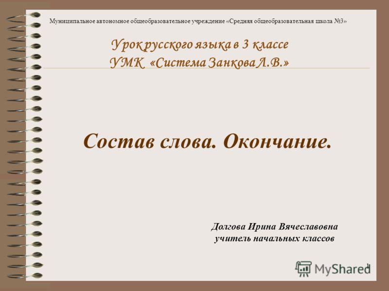 Русский язык 2 класс конспект урока безударные гласные в корне программа занкова