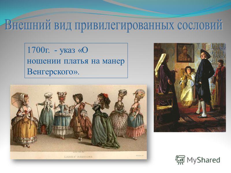 1700г. - указ «О ношении платья на манер Венгерского».