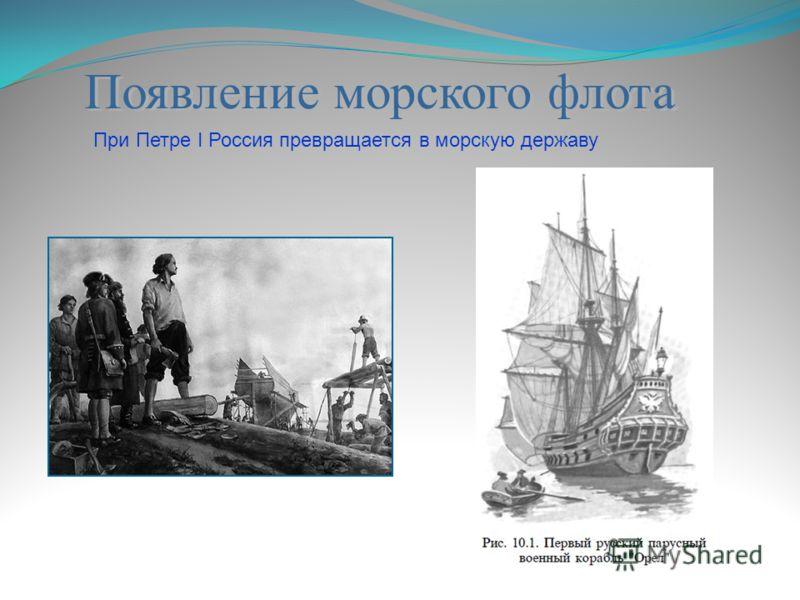 При Петре I Россия превращается в морскую державу