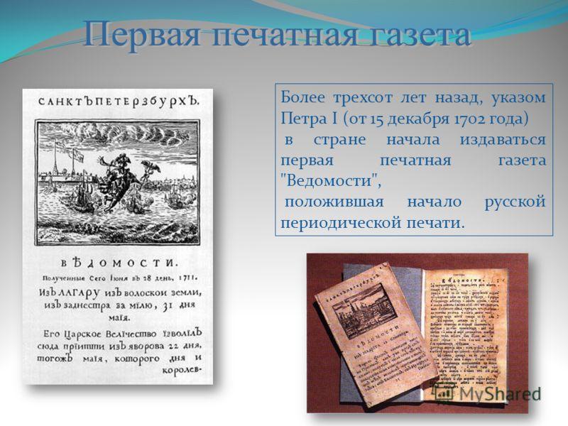 Более трехсот лет назад, указом Петра I (от 15 декабря 1702 года) в стране начала издаваться первая печатная газета Ведомости, положившая начало русской периодической печати.