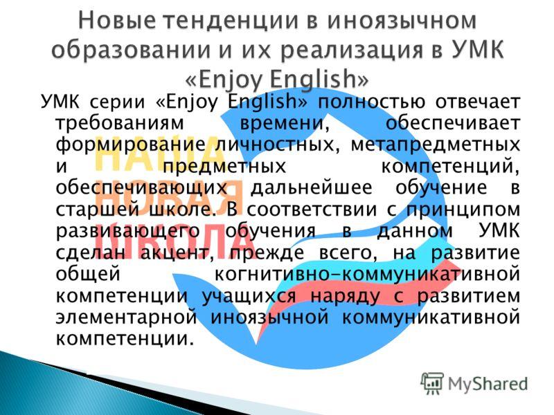УМК серии «Enjoy English» полностью отвечает требованиям времени, обеспечивает формирование личностных, метапредметных и предметных компетенций, обеспечивающих дальнейшее обучение в старшей школе. В соответствии с принципом развивающего обучения в да