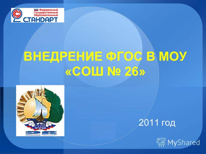 ВНЕДРЕНИЕ ФГОС В МОУ «СОШ 26» 2011 год