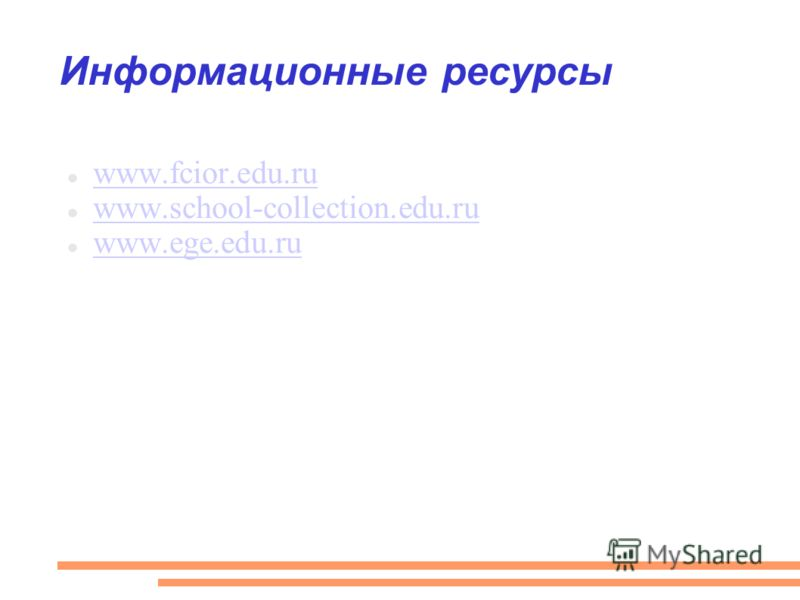 Информационные ресурсы www.fcior.edu.ru www.school-collection.edu.ru www.ege.edu.ru