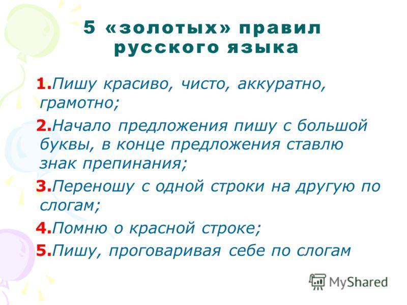 презентация для 3 класса по русскому