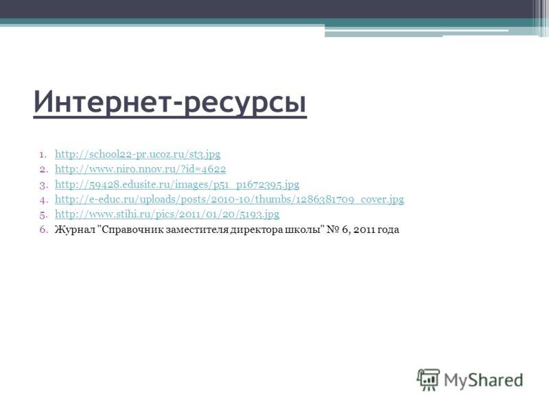 Интернет-ресурсы 1.http://school22-pr.ucoz.ru/st3.jpghttp://school22-pr.ucoz.ru/st3.jpg 2.http://www.niro.nnov.ru/?id=4622http://www.niro.nnov.ru/?id=4622 3.http://59428.edusite.ru/images/p51_p1672395.jpghttp://59428.edusite.ru/images/p51_p1672395.jp