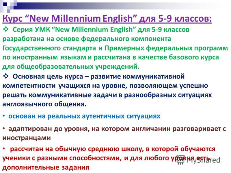 Курс New Millennium English для 5-9 классов: Серия УМК New Millennium English для 5-9 классов разработана на основе федерального компонента Государственного стандарта и Примерных федеральных программ по иностранным языкам и рассчитана в качестве базо