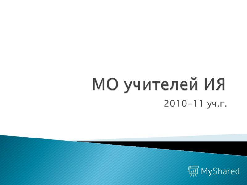 2010-11 уч.г.