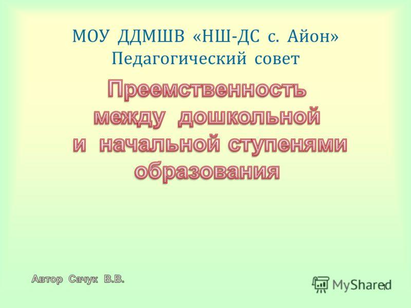 1 МОУ ДДМШВ «НШ-ДС с. Айон» Педагогический совет