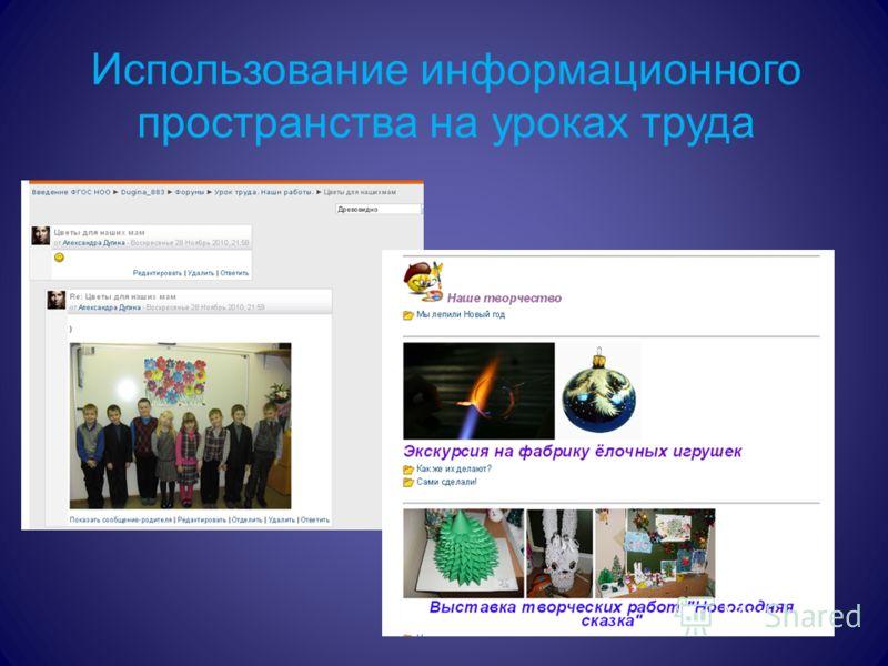 Использование информационного пространства на уроках труда