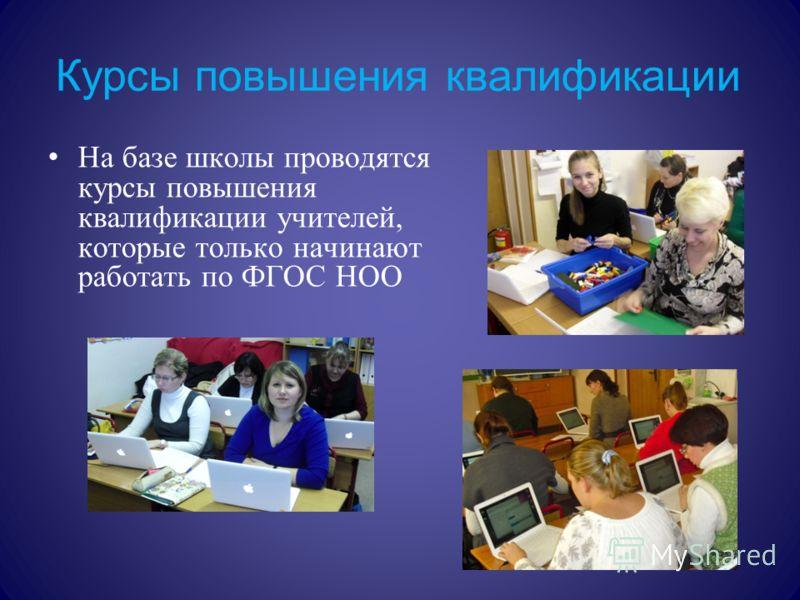 Курсы повышения квалификации На базе школы проводятся курсы повышения квалификации учителей, которые только начинают работать по ФГОС НОО
