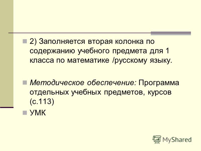 2) Заполняется вторая колонка по содержанию учебного предмета для 1 класса по математике /русскому языку. Методическое обеспечение: Программа отдельных учебных предметов, курсов (с.113) УМК