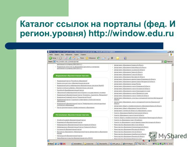 Каталог ссылок на порталы (фед. И регион.уровня) http://window.edu.ru