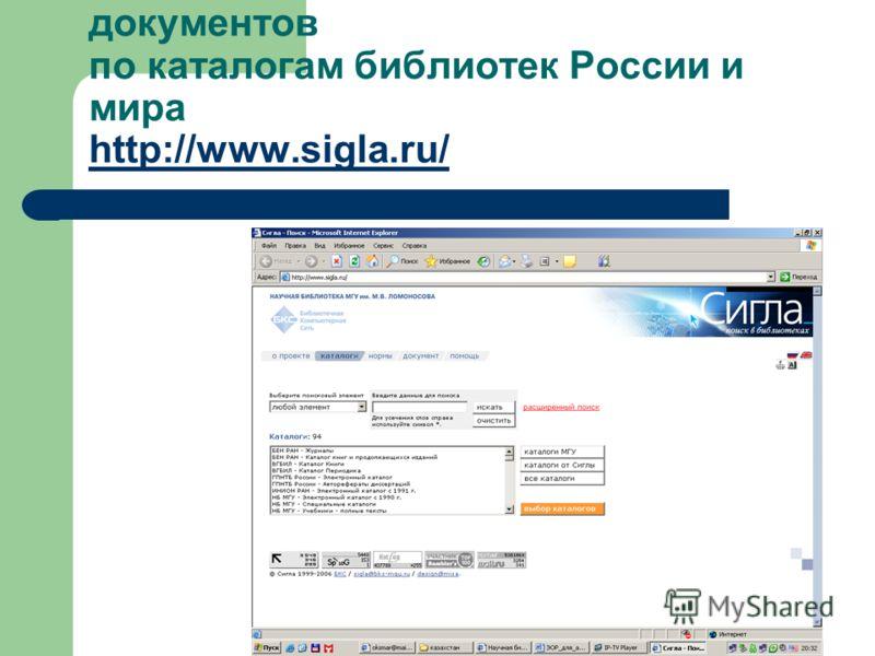 СИГЛА - объединенный поиск документов по каталогам библиотек России и мира http://www.sigla.ru/ http://www.sigla.ru/