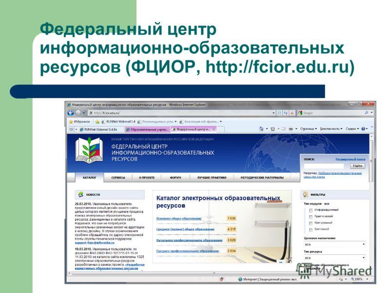 Федеральный центр информационно-образовательных ресурсов (ФЦИОР, http://fcior.edu.ru)