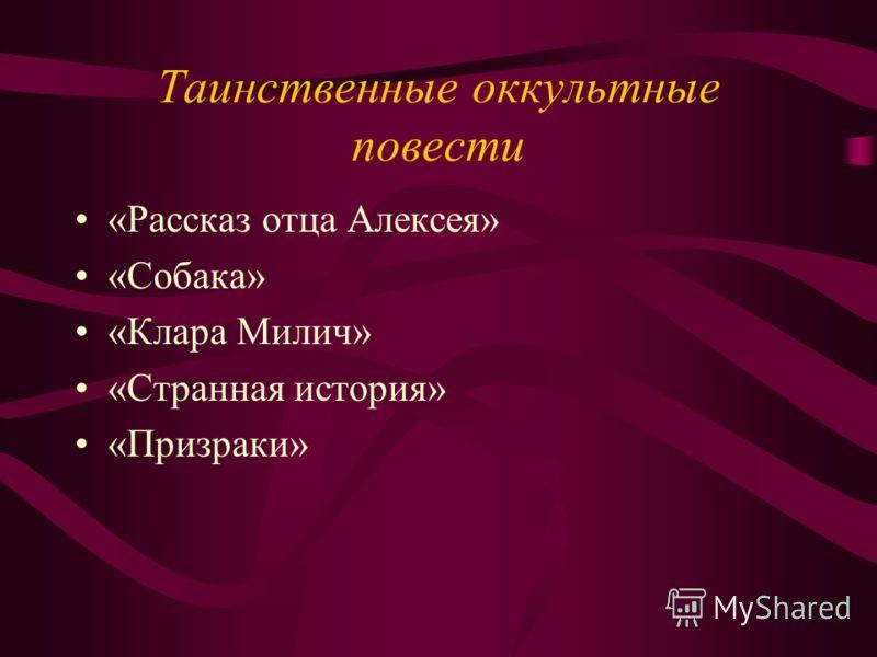 Таинственные оккультные повести «Рассказ отца Алексея» «Собака» «Клара Милич» «Странная история» «Призраки»