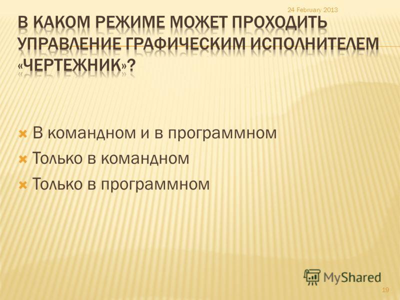 В командном и в программном Только в командном Только в программном 24 February 2013 19