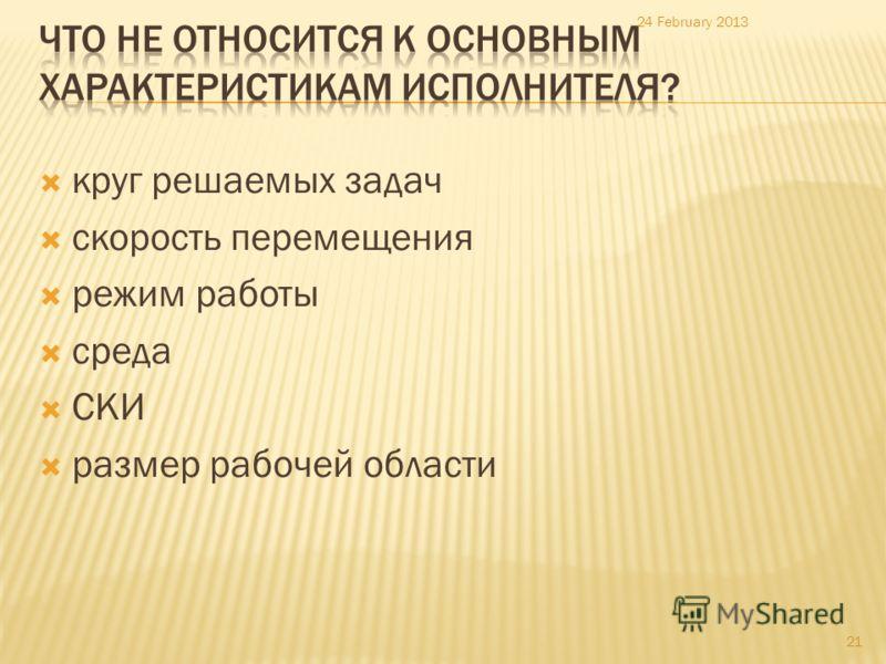 круг решаемых задач скорость перемещения режим работы среда СКИ размер рабочей области 24 February 2013 21