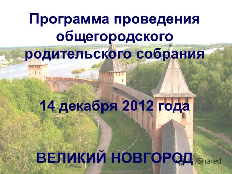 Программа проведения общегородского родительского собрания 14 декабря 2012 года ВЕЛИКИЙ НОВГОРОД