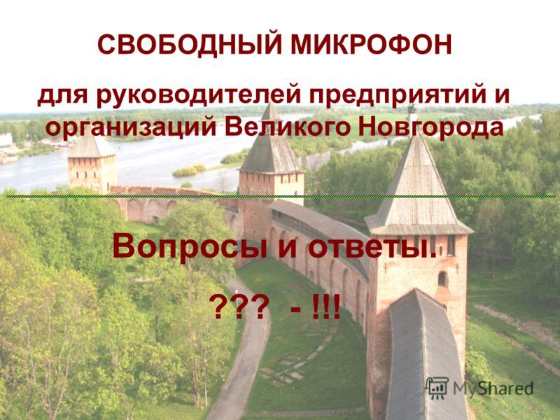 СВОБОДНЫЙ МИКРОФОН для руководителей предприятий и организаций Великого Новгорода Вопросы и ответы. ??? - !!!