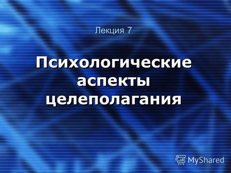 Психологические аспекты целеполагания Лекция 7